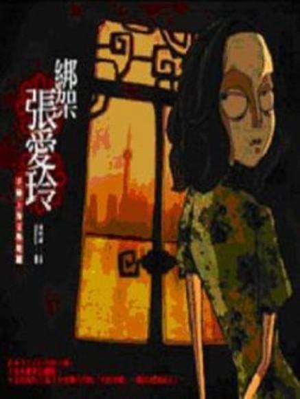 綁架張愛玲: 上海手繪文學地圖(平裝)