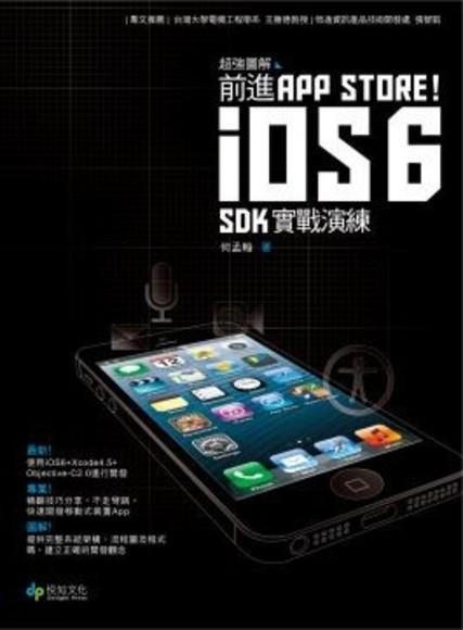 《超強圖解》前進 App Store!iOS6 SDK 實戰演練