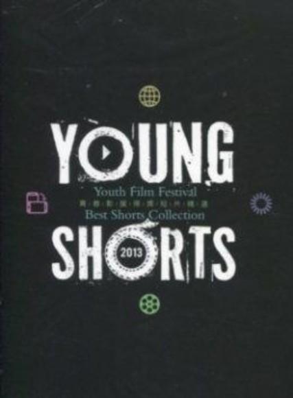 YOUNG SHORTS 2013 青春影展得獎短片精選(DVD)