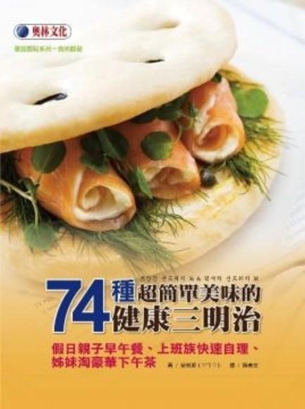 74種超簡單美味的健康三明治