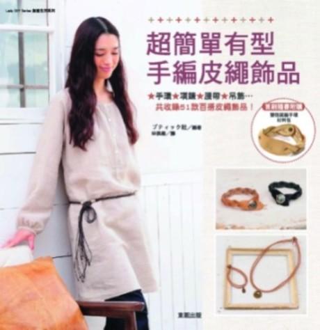 超簡單有型手編皮繩飾品(平裝)
