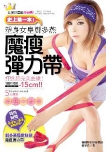 史上第一本!塑身女皇鄭多燕魔瘦彈力帶:打造超完美曲線!1個月腰圍-15cm!(附贈特製魔瘦彈力帶)