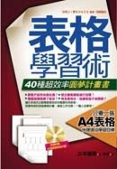 表格學習術--40種超效率圓夢計畫書(平裝附光碟片)