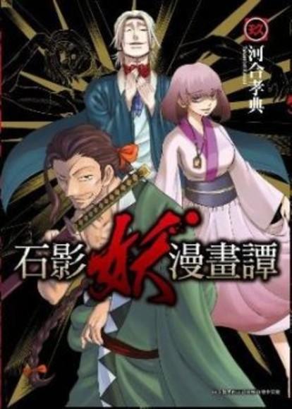 石影妖漫畫譚(09)