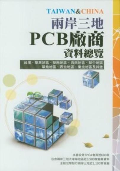2012兩岸三地PCB廠商資料總覽