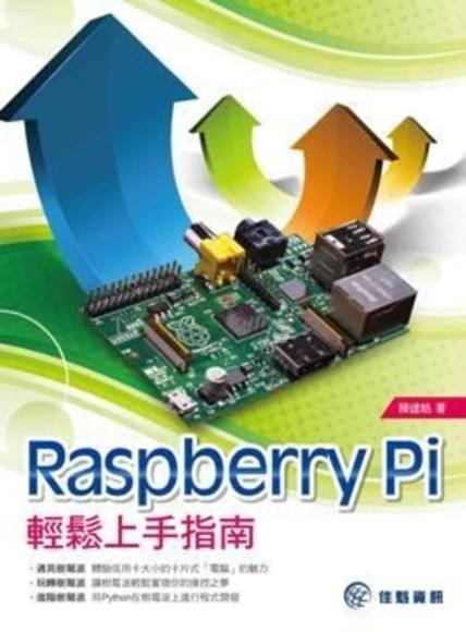 Raspberry Pi輕鬆上手指南