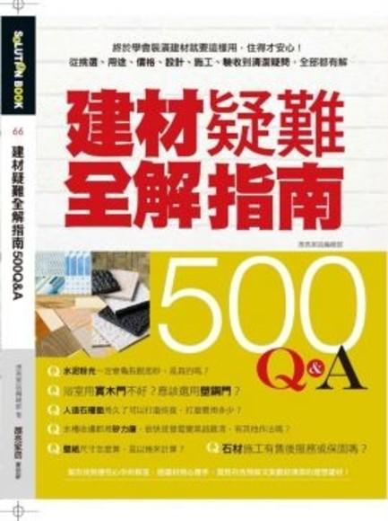 建材疑難全解指南500Q&A:終於學會裝潢建材就要這樣用,住得才安心!從挑選、用途、價格、設計、施工、驗收到清潔疑問,全部都有解