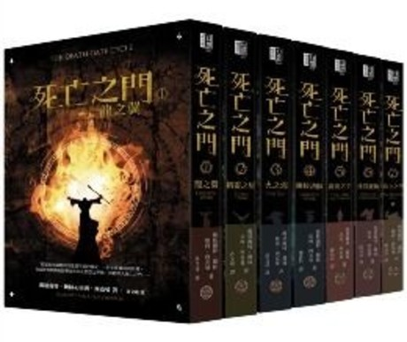 死亡之門全新封面套書(共七冊)