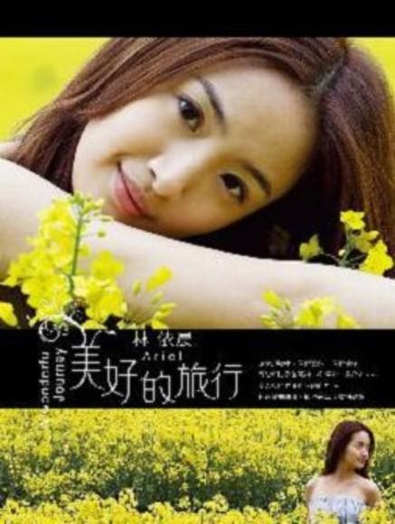 林依晨.美好的旅行(限量書封+英倫影像DVD )(平裝)