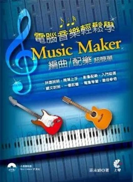 電腦音樂輕鬆學:Music Maker編曲/配樂超簡單