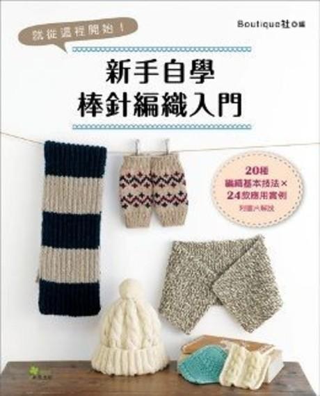 新手自學棒針編織入門:20種編織基本技法×24款應用實例