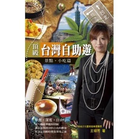 頂級台灣自助遊 景點.小吃篇