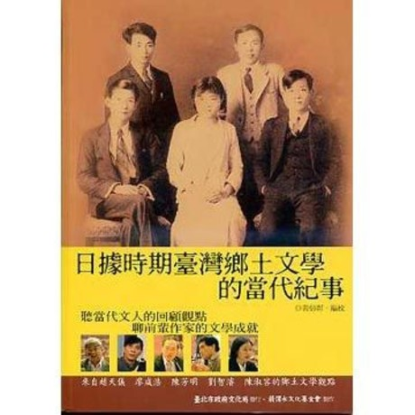 日據時期臺灣鄉土文學的當代紀事(附DVD)