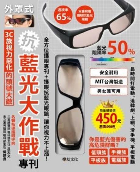 抗!藍光大作戰!專刊:3C族視力惡化的頭號大敵!!