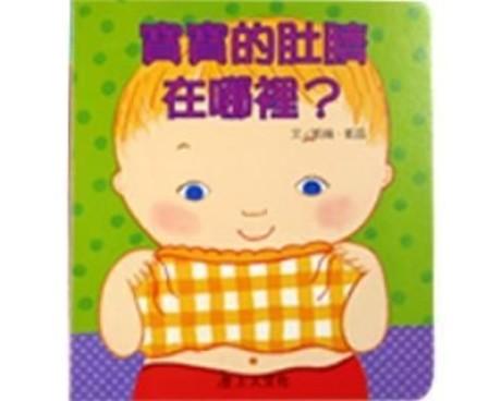 寶寶的肚臍在哪裡?(精裝)