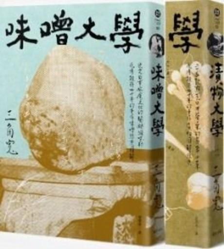 醞釀日本味道.三角寬飲食(2冊套書)