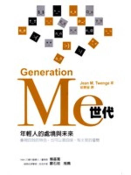 Me世代-年輕人的處境與未來(平裝)