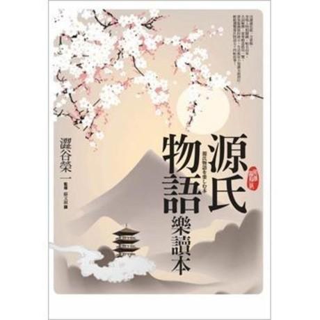 源氏物語樂讀本【風雅圖解版】