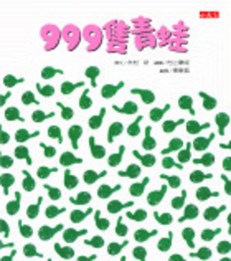 999隻青蛙(精裝)