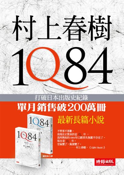 1Q84(套書)