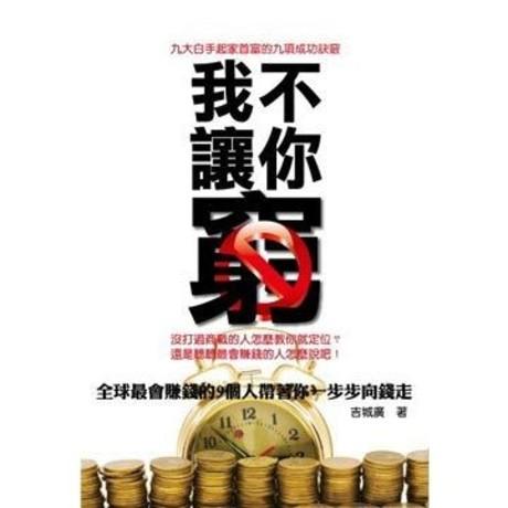我不讓你窮:全球最會賺錢的9個人帶著你一步步向錢走