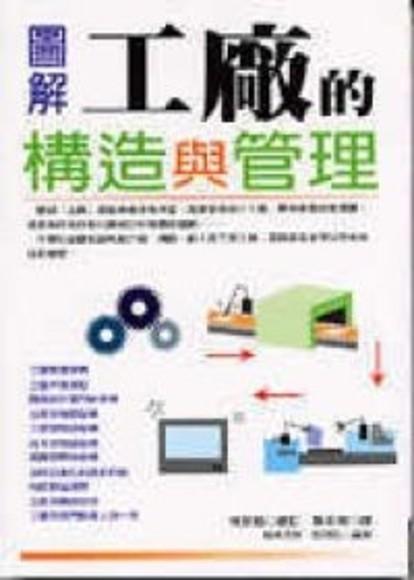 圖解工廠的構造與管理(平裝)