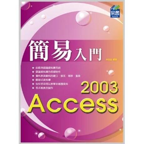 簡易Access 2003入門(平裝)