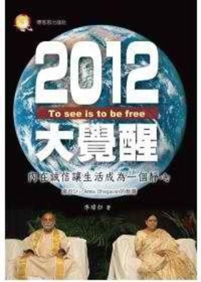2012大覺醒