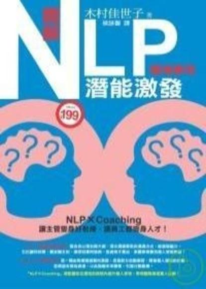 圖解NLP潛能激發(職場專用)(平裝)