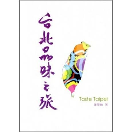 台北品味之旅