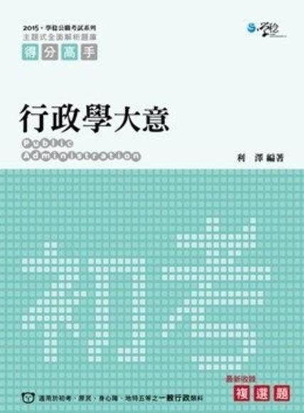 行政學大意:主題式全面解析題庫(2版)