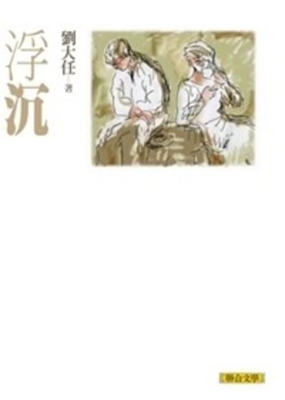 浮沉:劉大任作品集3(平裝)