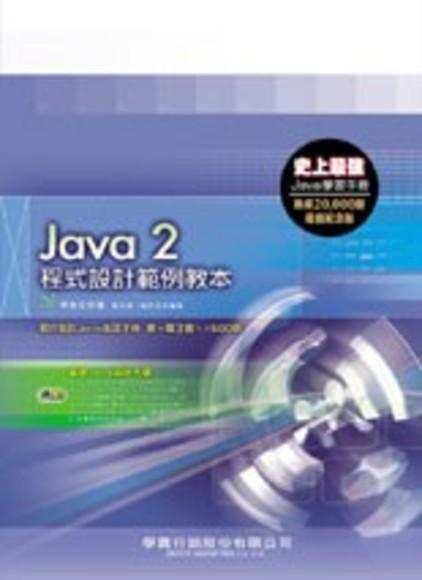 Java 2程式設計範例教本 [教育版]