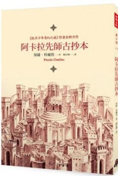 阿卡拉先師古抄本(書盒版)