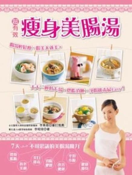 瘦身美腸湯(平裝)