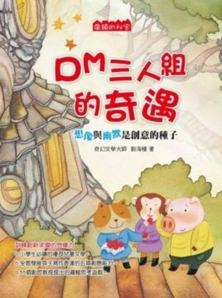 扁鎮的秘密:DM三人組的奇遇