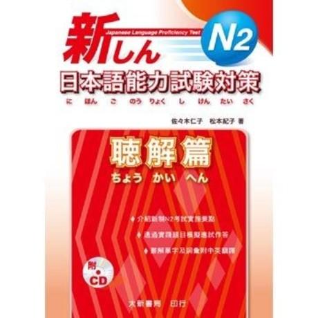 新日本語能力試驗對策 N2 聽解篇