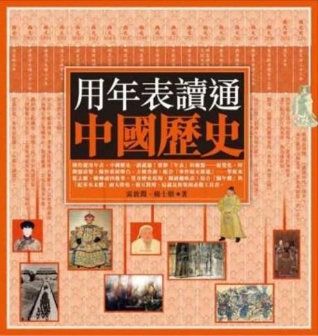 用年表讀通中國歷史(平裝)