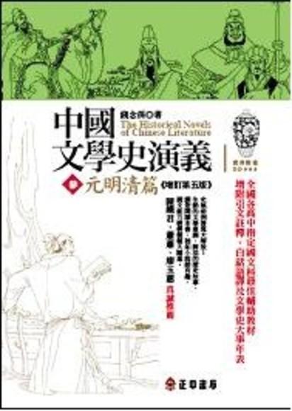 中國文學史演義【參】:元明清篇(增訂第五版)