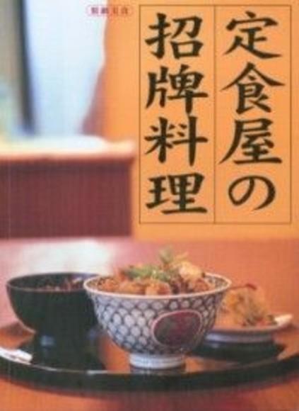 定食屋 招牌料理(平裝)