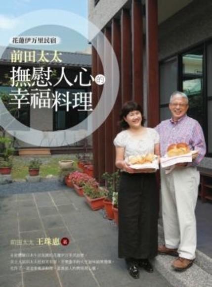 前田太太撫慰人心的幸福料理