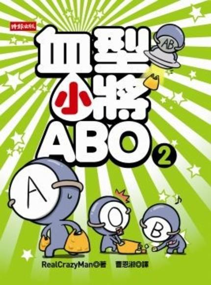 血型小將ABO 2