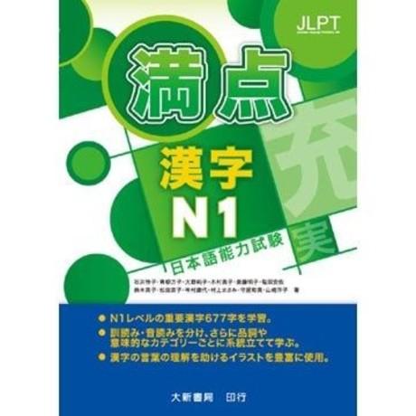 日本語能力試驗 滿點漢字N1