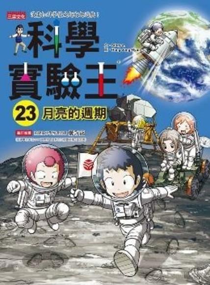 科學實驗王(23)月亮的週期