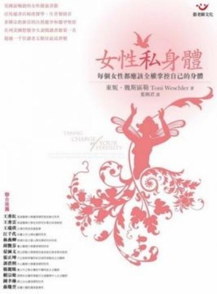 女性私身體:全方位生理週期照護手冊(平裝)