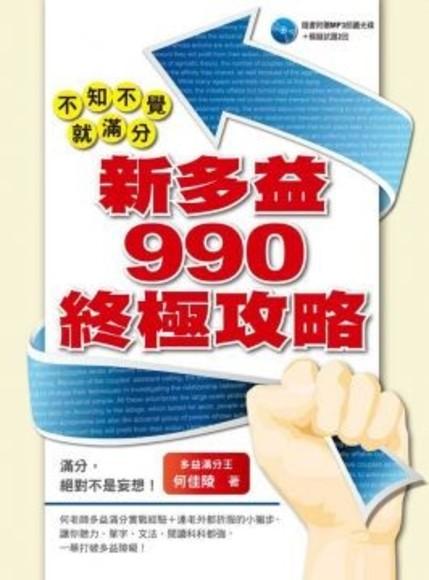 不知不覺就滿分:新多益990 終極攻略(附一片MP3 )