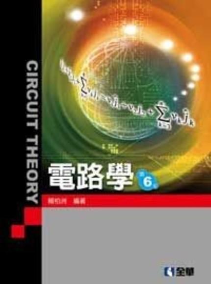 電路學(第六版)