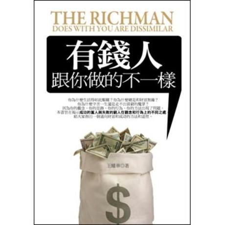 有錢人跟你做的不一樣