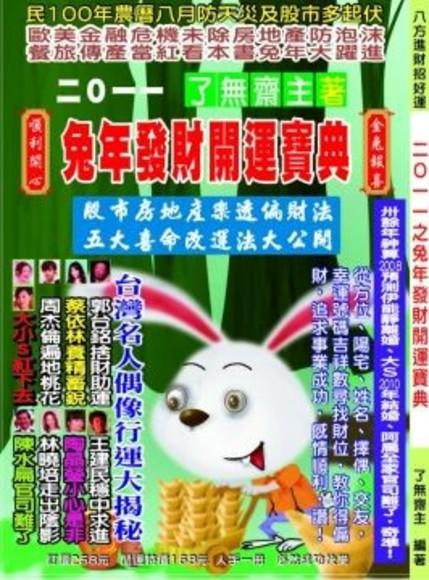 2011之兔年發財開運寶典(平裝)