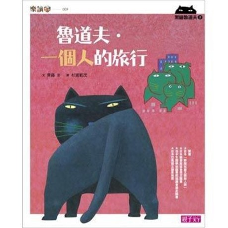 黑貓魯道夫2:魯道夫.一個人的旅行